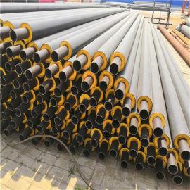 昆明钢预制直埋保温管DN125/133聚氨酯直埋保温管道