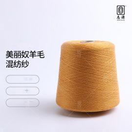 厂家批发含毛量足羊毛纱线舒适保暖美丽奴羊毛混纺纱2/48NM羊毛纱