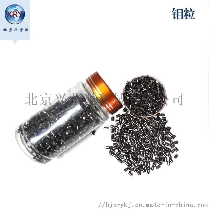 高纯钼粒Mo99.95%熔炼钼颗粒 钼条钼靶钼材