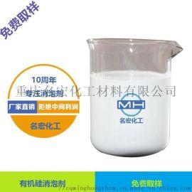 重庆有机硅消泡剂厂家工业清洗消泡剂行情