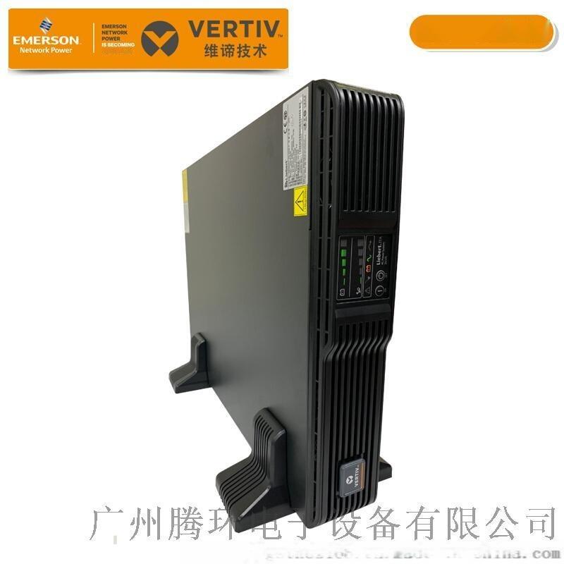 维谛技术艾默生UPS电源ITA2系列3KVA标机