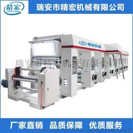 高速电脑凹版印刷机 七电机配置 宏机械厂家直销