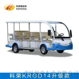 科榮KRGD23-14十四座電動旅遊觀光車廠家直銷