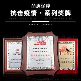 致敬时代英雄纪念牌 捐赠抗役物资奖牌