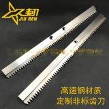 锯齿形长条齿刀切刀 切胶带薄膜无纺布齿形刀片