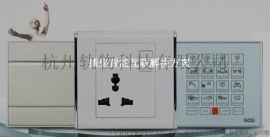 插座智能插座家居智能互联解决方案