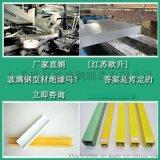 浙江玻璃钢型材生产厂家 江苏欧升 靠实力说话