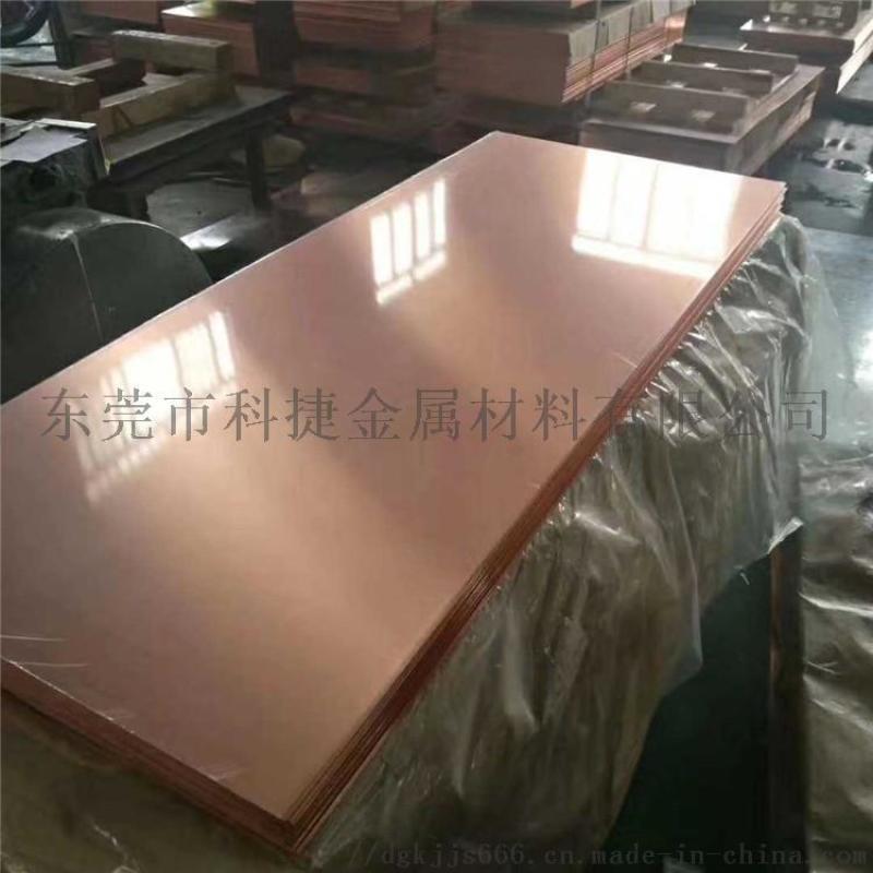 供应T1高精宽幅紫铜板 可加工切割零售