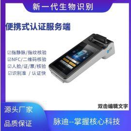 脉迪指静脉 指静指纹识手持智能终端设备