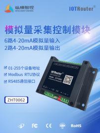 485转模拟量4-20mA采集模块ZHT0062