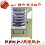 智能自助扫码生鲜售货机水果蔬菜无人自动售货机贩卖机