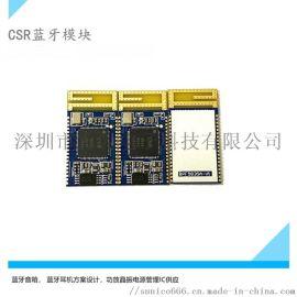 BPF9835A-CSR8635蓝牙模块