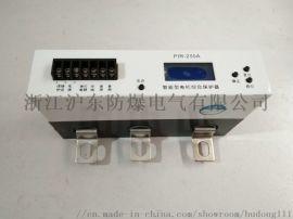 厂家直销PIR-250A智能型电机综合保护器