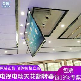 晶固JG65厂家直销液晶电视机天花翻转器