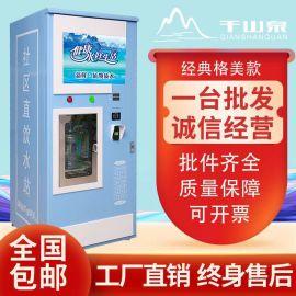 千山泉小区自动售水机_商用家用净水机厂家