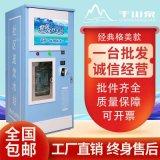 千山泉小區自動售水機_商用家用淨水機廠家
