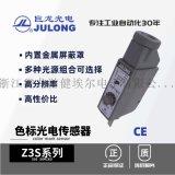Z3S-TB22-2色标光电传感器,绿蓝光长条光斑