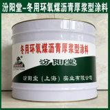冬用环氧煤沥青厚浆型涂料、良好的防水性