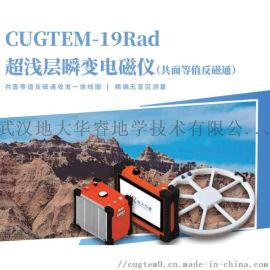 地大华睿CUGTEM-19Rad瞬变电磁探测系统