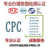 CPC认证办理,产品入驻美国
