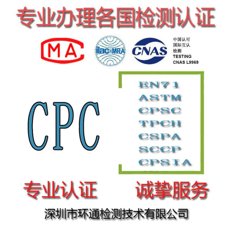 亞馬遜CPC認證辦理,產品入駐美國亞馬遜