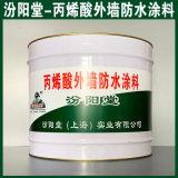 現貨、丙烯酸外牆防水塗料、銷售