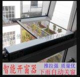 贵州安顺电动开窗器下雨自动关窗平移推拉窗远程控制