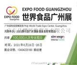 2021食品招商展覽會