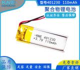 401230 鋰離子電池廠家定製 110mAh
