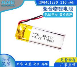 401230 **离子电池厂家定制 110mAh