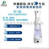 深圳市净都科技家用消毒液制造机 居家消毒 个人消毒