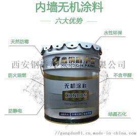 庆阳环保无机涂料厂家,庆阳无机涂料直销,鑫钢盾水漆