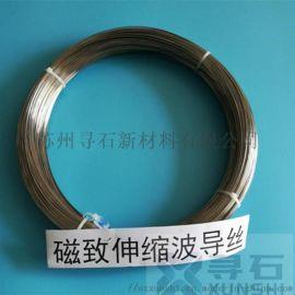 液位计物位计传感器用磁致伸缩波导丝,直径0.5mm