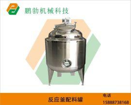 高压反应釜、反应设备、不锈钢反应釜