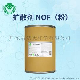 无磷,无味,除油原料洁氏扩散剂NOF