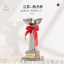 江苏扬子杯 优质工程奖奖杯 金属奖杯