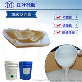1:1模具矽膠/環保模具矽膠/加成型模具矽膠