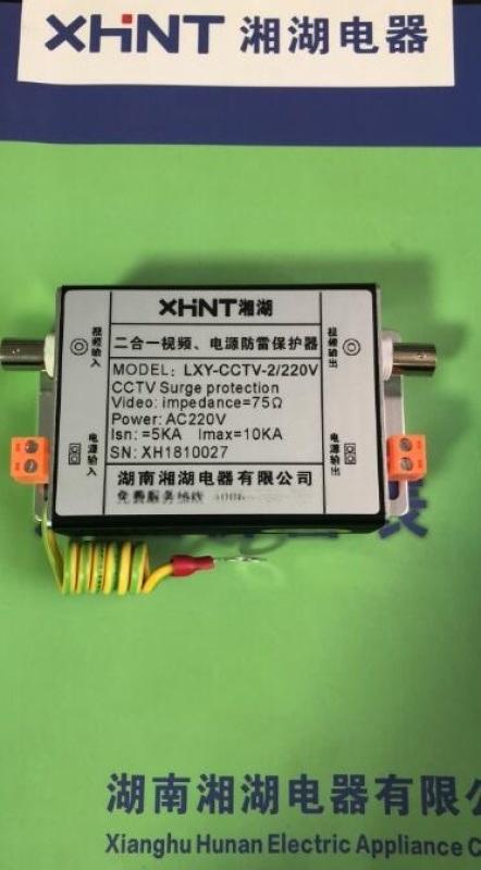 湘湖牌KBT-BJX40/220/75模組化單相電源防雷箱好不好