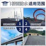 桥面防水涂料AMP-100桥面防水涂料 桥面防水
