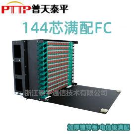 144芯光纤配线架(ODF熔配一体化单元箱)