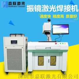 嘉联激光800W振镜激光焊接机光点细焊点均匀