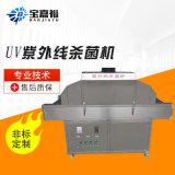 紫外線殺菌醫療用品設備食品包裝殺菌機