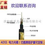 ADSS光纜,ADSS電力光纜,ADSS導引光纜