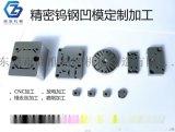 東莞模具生產廠家提供衝壓鎢鋼材質凹模、凸模定製加工