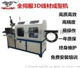 3d線材成型機,全自動數控3D線材成型機,全自動彎線機