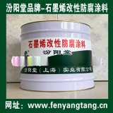 石墨烯改性防腐塗料、塗膜堅韌、粘結力強、抗水滲透