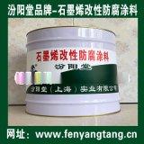 石墨烯改性防腐涂料、涂膜坚韧、粘结力强、抗水渗透