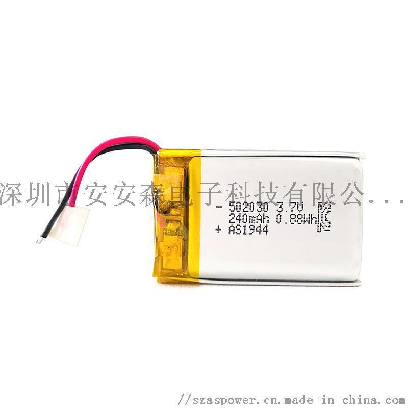 可充電502030 3.7v 240mah鋰電池