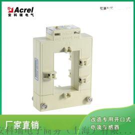 开口式电流互感器 安科瑞AKH-0.66/K 120*60 4000/5