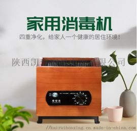 小型臭氧消毒机-家用多功能空气消毒机